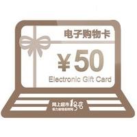 50元1号店电子礼品卡