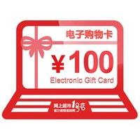100元1号店电子礼品卡