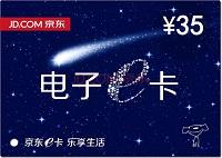 35元京东E卡(北京)