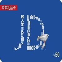 京东E卡50元