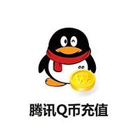 腾讯Q币100枚