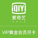 爱奇艺VIP黄金会员月卡