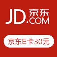 30元京东E卡