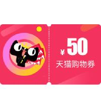 天猫50元购物券